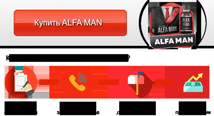 Купить Alfa Man