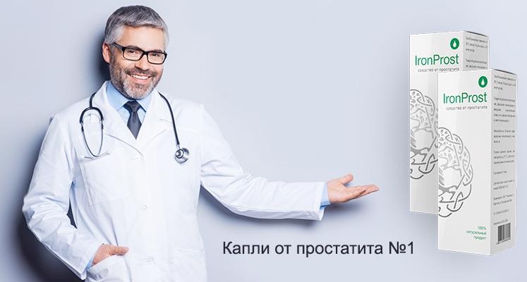 список средств от простатита