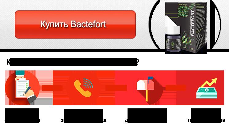 Купить Bactefort